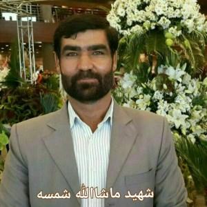 معرفی شهیدمدافع حرم ماشاالله شمسه(بخش دوم)