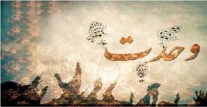 آشنایی با موانع اتحاد مسلمانان