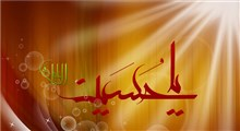 نوشتاری از حضرت آیت الله صافی در باب فضائل امام حسین علیه السلام