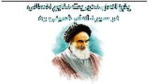 پنج اصل مدیریت منابع انسانی در سیره امام خمینی(ره)