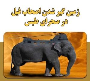 زمین گیر شدن اصحاب فیل در صحرای طبس