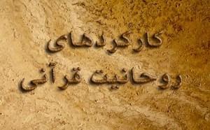 کارکردهای روحانیت قرآنی