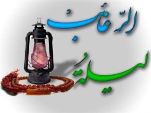 شب آرزوها؛ یا بهانه ای برای بازگشت به آغوش رحمت الهی ...