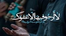 جرعهای از معارف دعای ابو حمزه ثمالی