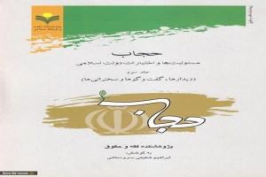 معرفی مجموعه سه جلدی «حجاب: مسئولیت ها و اختیارات دولت اسلامی»