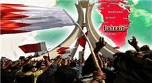 شباهت حکام بحرین و رژیم صهیونیستی