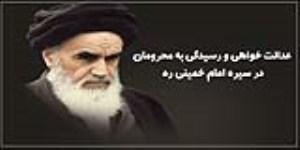 عدالت خواهی و رسیدگی به محرومان در سیره امام خمینی(ره)