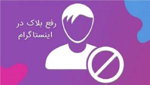 رفع مشکل بلاک شدن دوطرفه در اینستاگرام