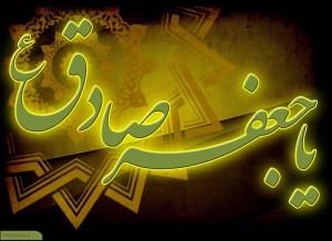 دیدگاه امام صادق(ع) درباره پیامبر اکرم(ص)