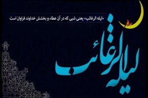 پنج دعای مهم در شب لیله الرغائب