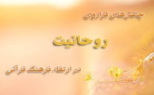 چالشهای فراروی روحانیت در ارتقاء فرهنگ قرآنی