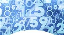 آشنایی با تاریخچه پیدایش اعداد