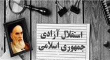 مولفه های شعار های مردم در انقلاب اسلامی