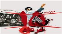 15 خرداد و گندزدایی از آفتهای انقلاب