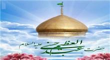 جایگاه حضرت عبدالعظیم حسنی در نزد ائمه علیهم السلام و علما