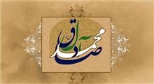 روابط اجتماعی از منظر امام صادق علیه السلام