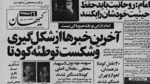 کودتای نوژه در نوپایی انقلاب اسلامی