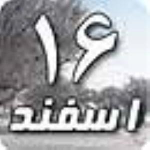 16 اسفند 1387 / 8 ربیع الاول 1430 / 6 مارس 2009