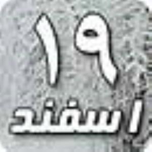 19 اسفند 1387 / 11 ربیع الاول 1430 / 9 مارس 2009