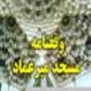 خلاصهای از وقفنامه مسجد میرعماد و فرمانهای سلاطین که در آن باقیمانده است