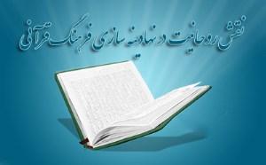 نقش روحانیت در نهادینه سازی فرهنگ قرآنی