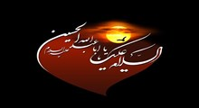 قرآن و امام حسین(علیه السلام)