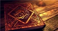 اشاعه فحشا از منظر قرآن و معصومین علیه السلام