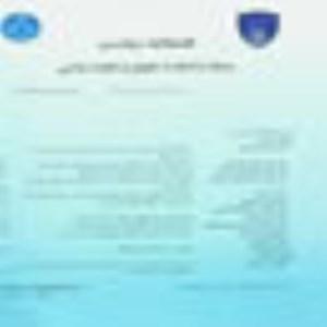 فصلنامه سياست دانشكده حقوق و علوم سياسي دانشگاه تهران