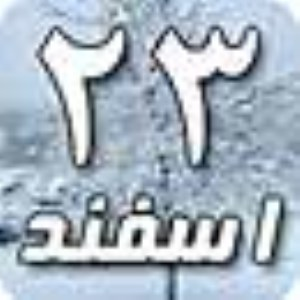 23 اسفند 1387 / 15 ربیع الاول 1430 / 13 مارس 2009