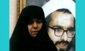 شهيدحجت الاسلام محمد منتظري در قامت همسر