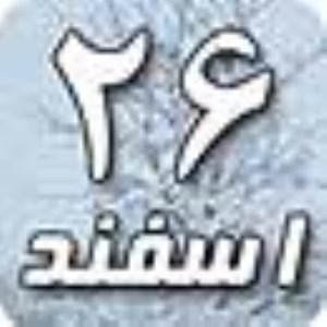 26 اسفند 1387 / 18 ربیع الاول 1430 / 16 مارس 2009