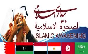 پرسش از غرب در ساحت بیداری اسلامی