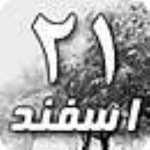 21 اسفند 1387 / 13 ربیع الاول 1430 / 11 مارس 2009