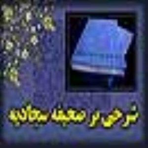 ناز و نياز (شرحي بر صحيفه سجاديه)