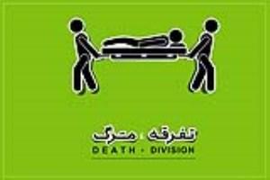 تفرقه ویروسی مرگبار در جوامع اسلامی(بخش اول)