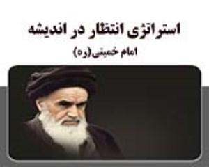 استراتژی انتظار در اندیشه امام خمینی(ره)