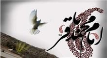 امام محمّدباقر علیهالسلام در اینترنت