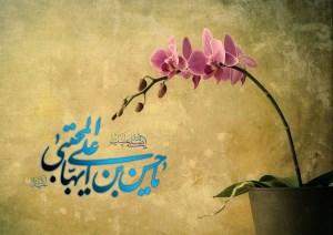 داستان های کوتاه درباره امام حسن(ع)