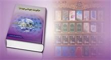 معرفی کتاب حکومت جهانی مهدی(عج) نوشته آیت الله مکارم شیرازی