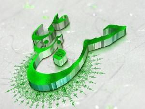 تعداد همسران امام حسن علیه السلام