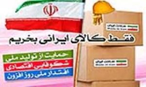 کالای ایرانی، ضامن تثبیت فرهنگ ایرانی