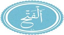 فضائل و برکات سوره فتح