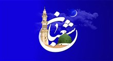 فضیلت ماه مبارک شعبان