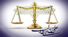 عدالت با شهادت عادل چهره در خاک کشید!