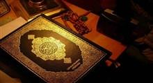 موضع علمای شیعه نسبت به تحریف قرآن