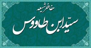 سید بن طاووس و نجات هزار مسلمان