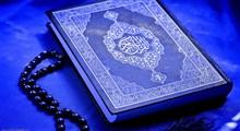 حقیقت لیله القدر و نزول قرآن