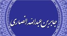 نیم نگاهی به حیات پربرکت جابربن عبدالله انصاری