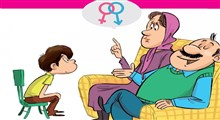 چگونه با فرزندانمان در مورد مسائل جنسی صبحت کنیم؟