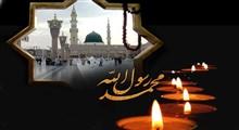 مروری بر روزهای پایانی حیات مبارک پیامبر اکرم صلی الله علیه و آله